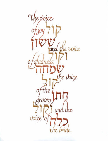 The Voice of Joy Ketubah- Calligraphy-Hebrew and English texts side by side