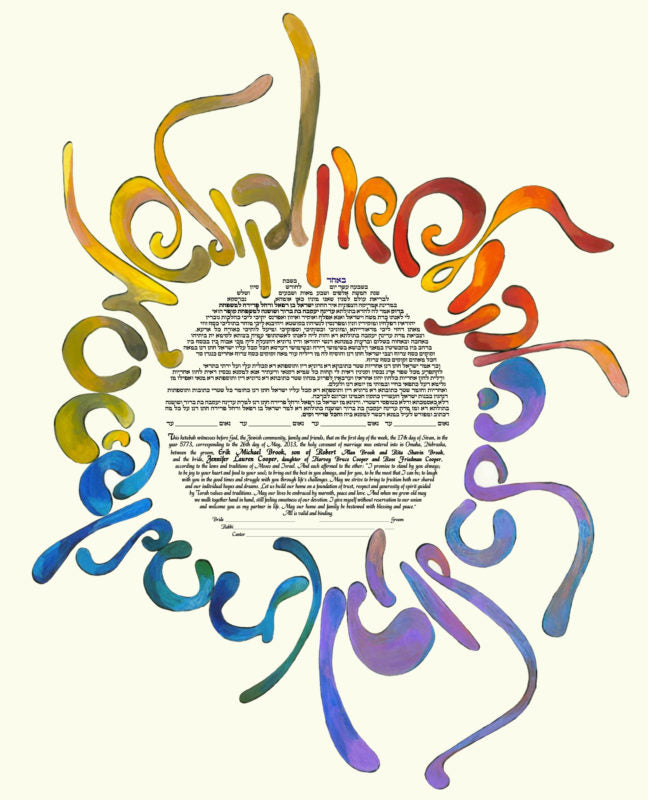 Kol Sasson Veu2019Kol Simchah Ketubah- happy design with cursive Hebrew and beautiful colors
