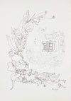 Intricate Floral Modernist Drawing <br>1960-80s Ink on Paper <br><br>#A7271