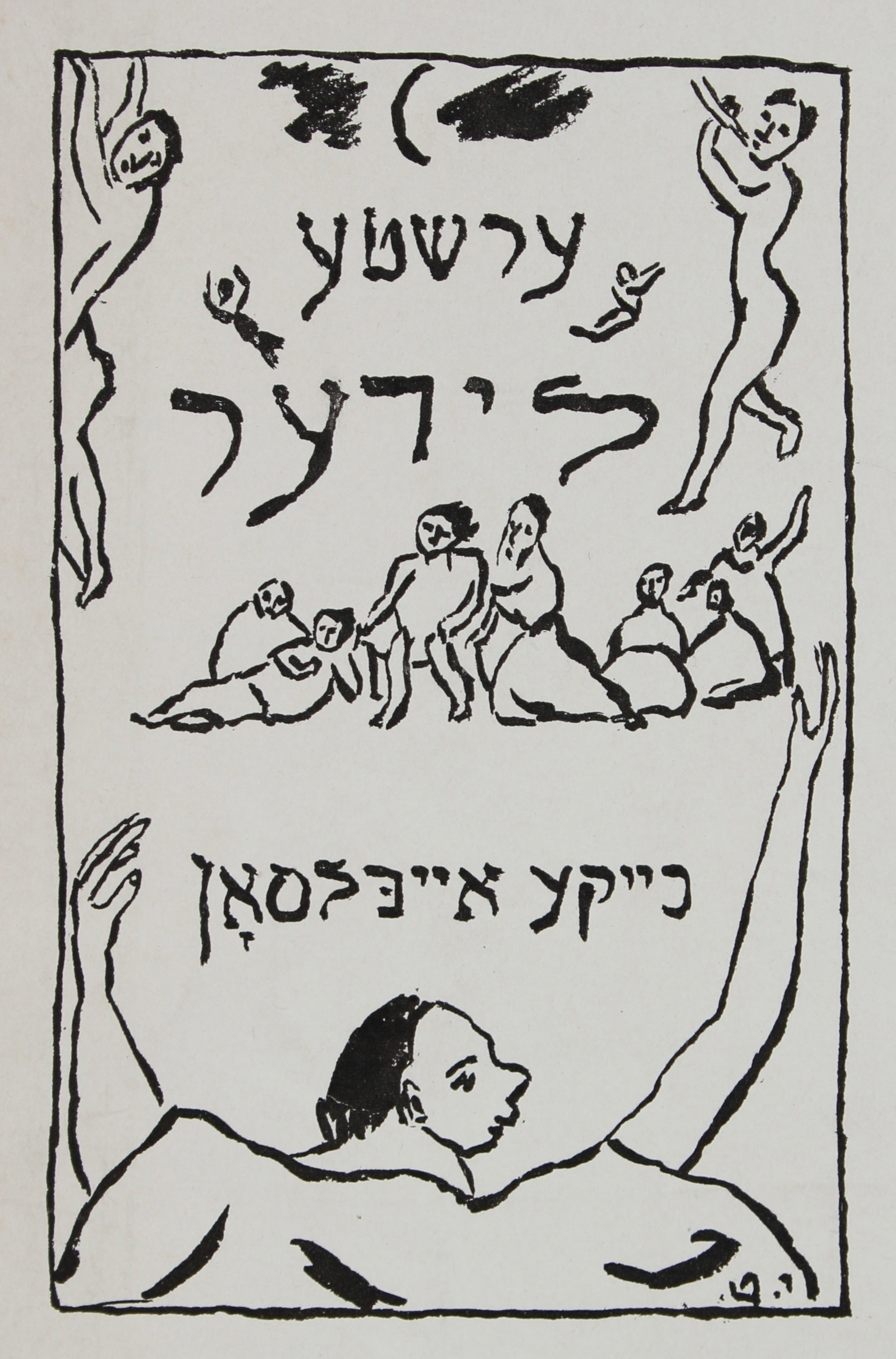 Mimeograph with Figures & Hebrew Text<br>Early-Mid 20th Century<br><br>#95877