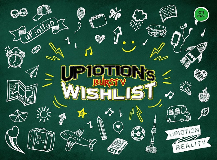 업텐션 UP10TION - UP10TION`s WISHLIST - BURST V