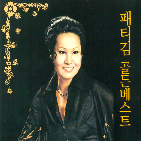 패티김 Patty Kim - Golden Best