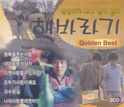 해바라기 Haebaragi - Best Collection (2CD)