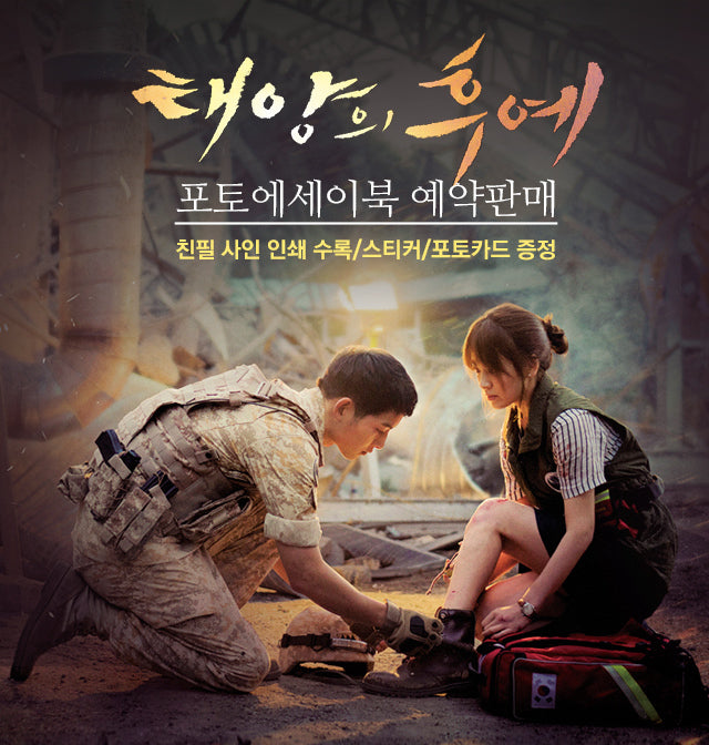 태양의 후예 Descendants Of the Sun Photobook - KBS Drama