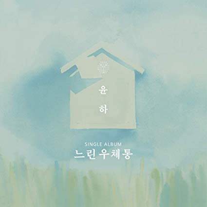 YOUNHA SINGLE ALBUM - 느린우체통 [A SLOW MAILBOX]