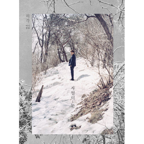 허각 Huh Gak Mini Album Vol. 3 사월의 눈