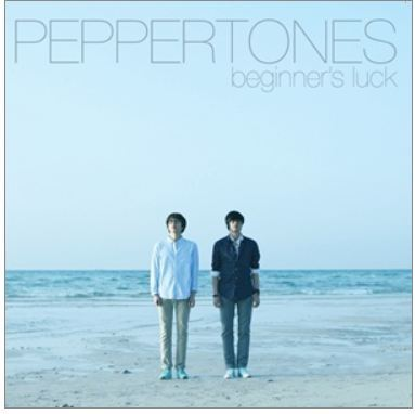 페퍼톤스 Peppertones Vol. 4 - beginner's luck