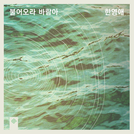한영애 Han Young Ae - Duck Winds Blow (Reissue)