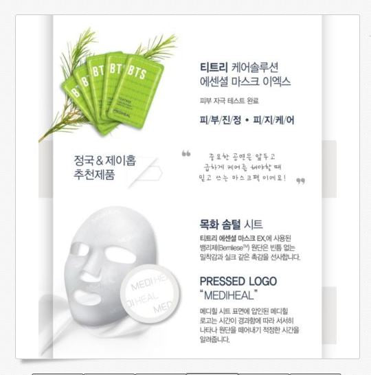 BTS X MEDIHEAL Mask Ex. Soothing Hydrating Brightening Moisturizing Care Set