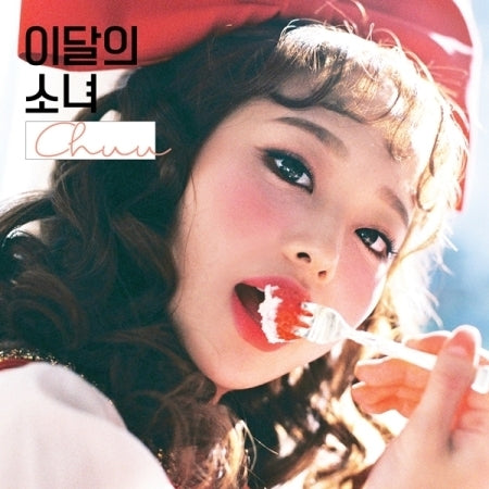 (Restock Release)LOONA - CHUU SINGLE ALBUM