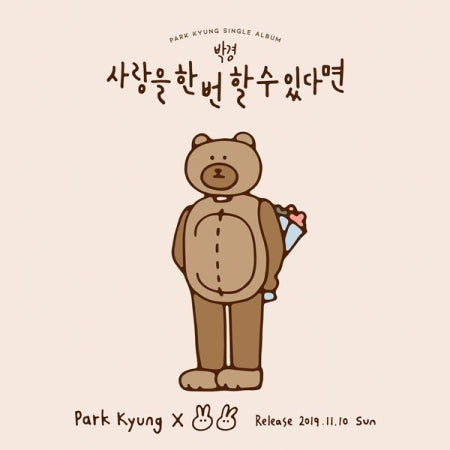 [Pre-Order] [Limited Edition] Park Kyung - If I could love once