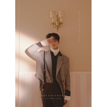 [Pre-Order] Bae Jin Young 1st Single Album - 끝을 받아들이기가 어려워