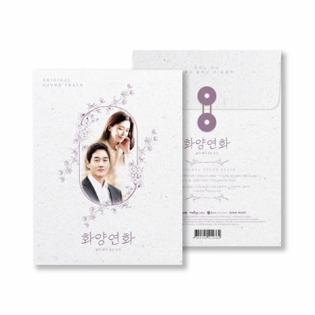 When My Love Blooms OST