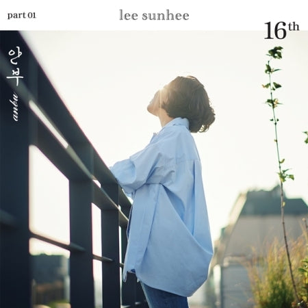 LEE SUN HEE 16th Album PART 01 - Anbu