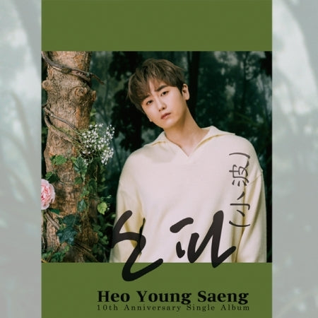 [Pre-Order] HEO YOUNG SAENG 10TH ANNIVERSARY SINGLE ALBUM - 소파 (小波) (LIMITED EDITION)