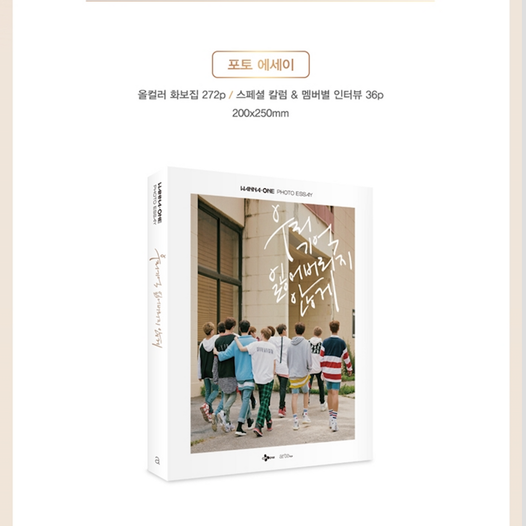 워너원 WANNA ONE PHOTO ESSAY