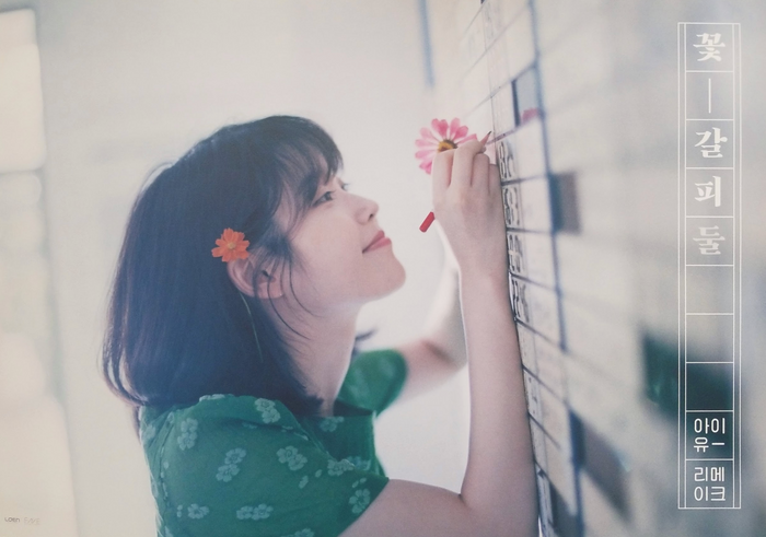 IU 2nd Remake Album Flower Mark 2 Official Poster - Photo Concept 1