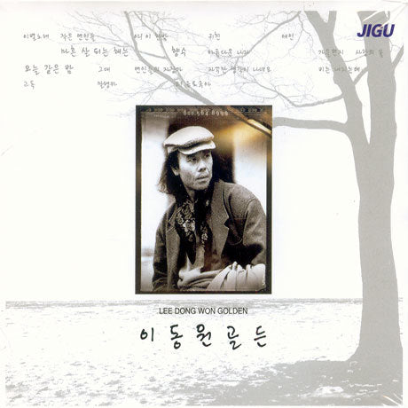 이동원 Lee Dong Won - Golden