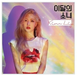 이달의 소녀 - KIM LIP SINGLE ALBUM (A VER ) CD