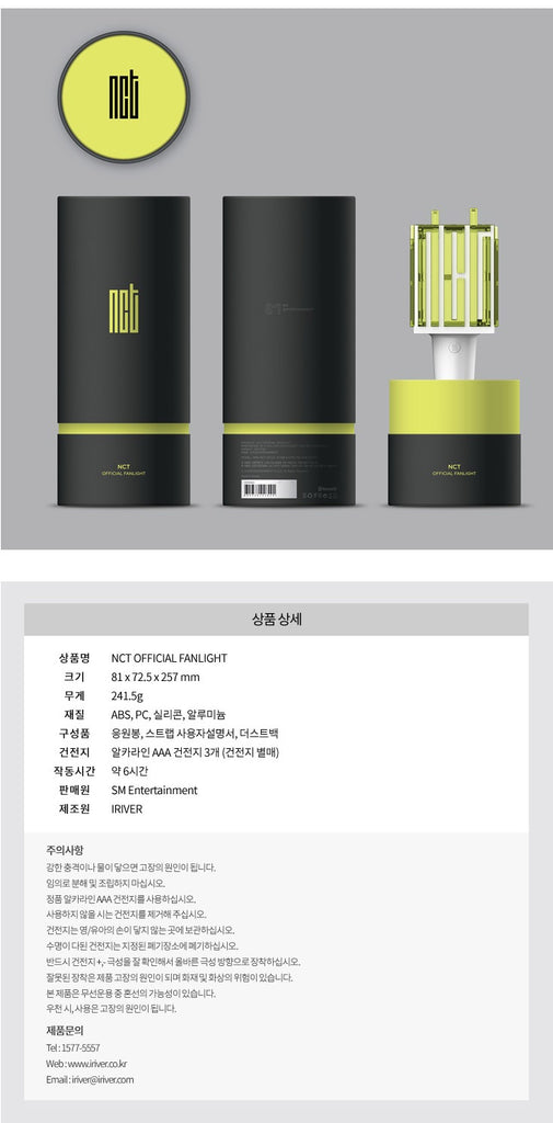엔시티 NCT - OFFICIAL LIGHT STICK