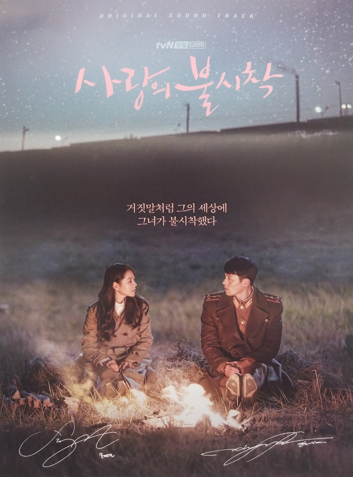 Crash Landing On You OST Official Poster - Photo Concept 1