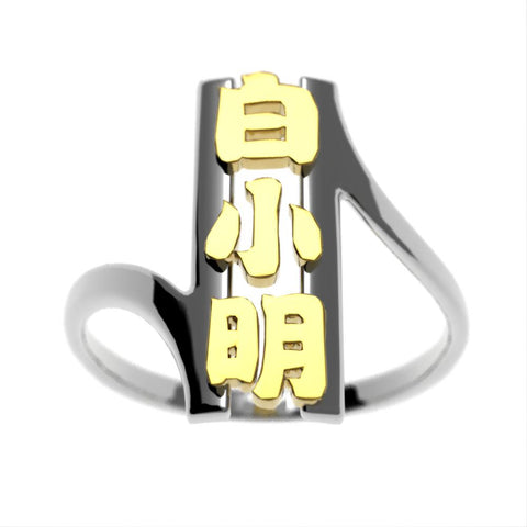 Chinese Vertical Name Ring