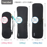 Reusable Umbrella Case (2Way Biz 32cm)