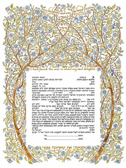 Arbor Ketubah Ketubah FREE SHIPPING - Mitzvahland.com All your Judaica Needs!