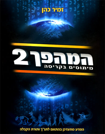 Hamahapach Volume 2 - Hebrew Edition Books / Seforim - Mitzvahland.com All your Judaica Needs!