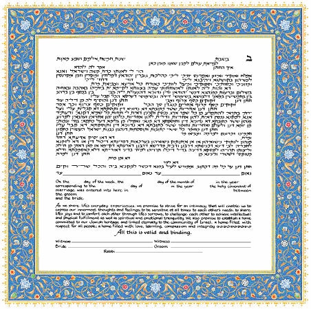 Ahava Ketubah Ketubah FREE SHIPPING - Mitzvahland.com All your Judaica Needs!