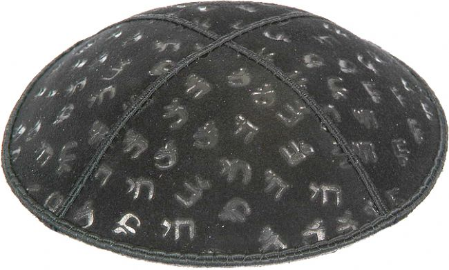 Chai Embossed Kippah Kippot / Yarmulkes - Mitzvahland.com All your Judaica Needs!