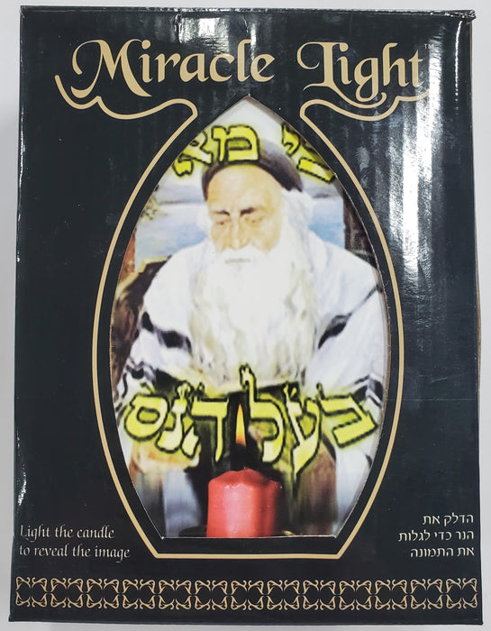 Rabbi Meir Baal HaNess Miracle Light - נר הקסם