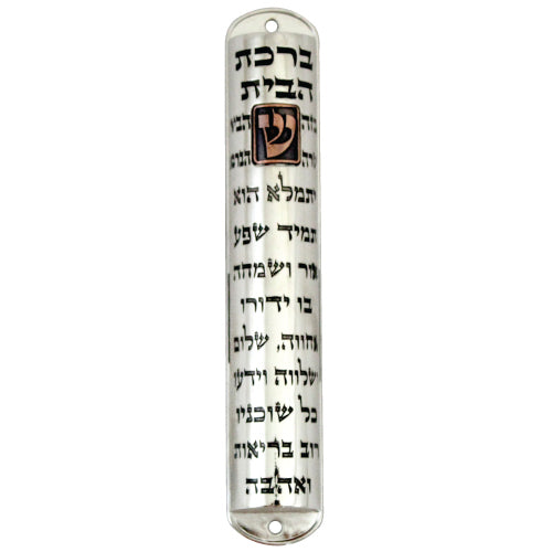Home Blessing Mezuzah Mezuzah Free Shipping - Mitzvahland.com All your Judaica Needs!