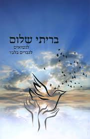 B'riti Shalom Hebrew For Married Books / Seforim - Mitzvahland.com All your Judaica Needs!