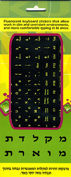 Glowing Keyboard Stickers - Hebrew/English Learn Hebrew - Mitzvahland.com All your Judaica Needs!