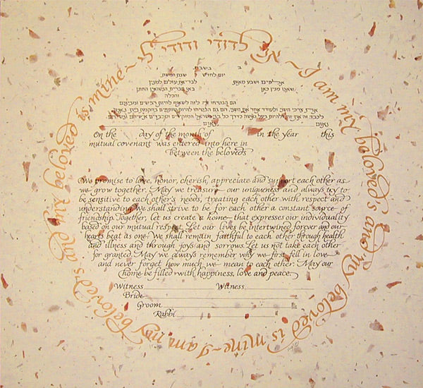 Beloveds in Gold Ketubah Ketubah FREE SHIPPING - Mitzvahland.com All your Judaica Needs!