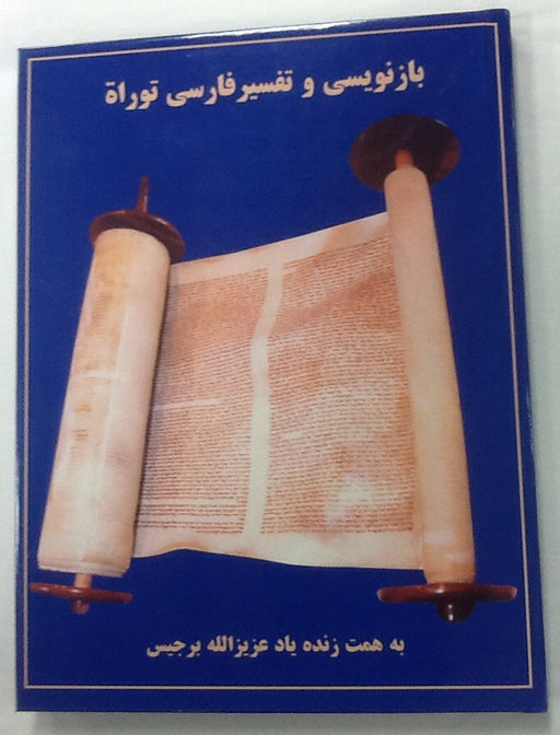 Persian Torah - in Farsi Only