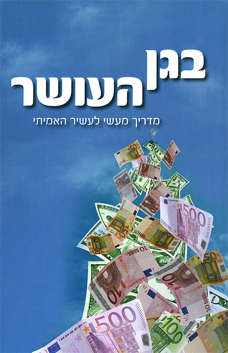 The Garden of Riches - Hebrew