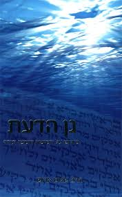 Garden of Knowledge Hebrew Books / Seforim - Mitzvahland.com All your Judaica Needs!