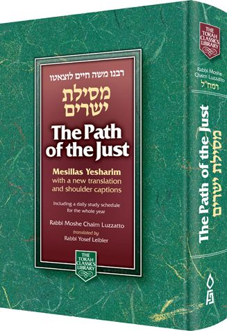 The path of the Just - Mesillas Yesharim