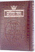 Tehillim / Psalms  1 Volume  Pocket Size  Alligator Leather
