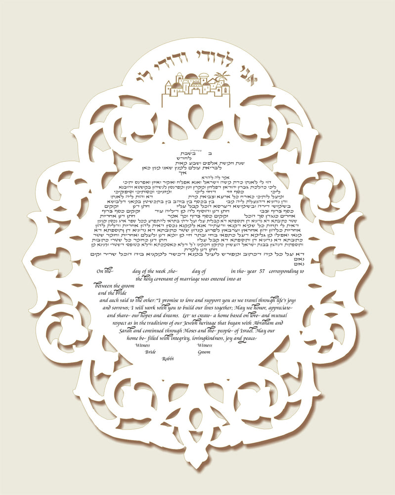 Jerusalem Ketubah Ketubah FREE SHIPPING - Mitzvahland.com All your Judaica Needs!
