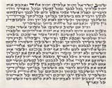 "Kosher Mezuzah Klaf Scroll - X Small 2.3"" (6cm)"