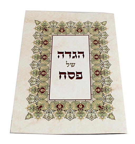 Haggadah Shel Pesach - Hebrew only - Sold in unit of 10 PCS