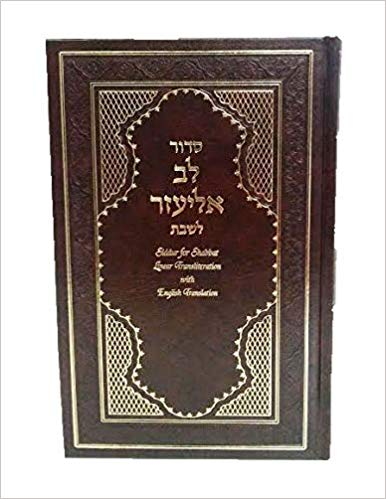 Siddur Shabbat Sephardic Large Hebrew and English Linear Transliteration and Translation Lev Eliezer