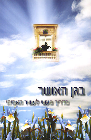 Began Haosher - Hebrew Books / Seforim - Mitzvahland.com All your Judaica Needs!