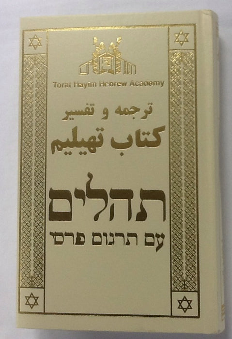 Persian Tehillim - side by side