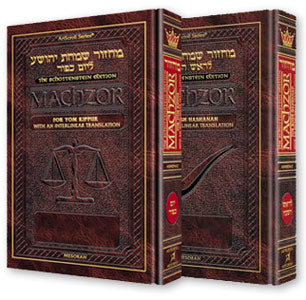 Machzor Set Interlinear Ashkenaz  - 2 Volume Slipcased Set