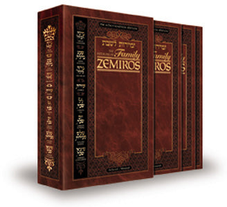 Interlinear Family Zemiros - Leatherette Eight Piece Slipcased Set Interlinear - Mitzvahland.com All your Judaica Needs!