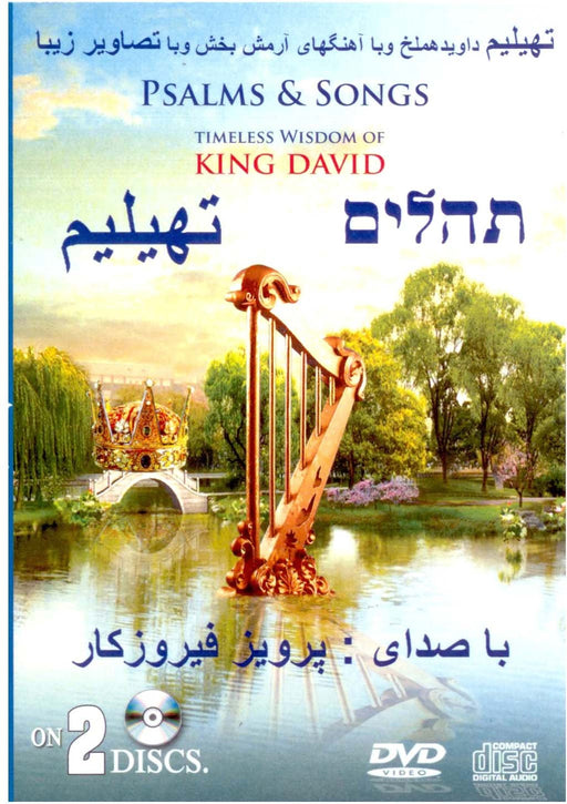 Tehillim & Songs - in Persian      مزامیر دیوید